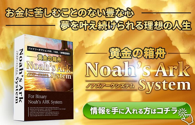 Noah's Arkシステム詳細