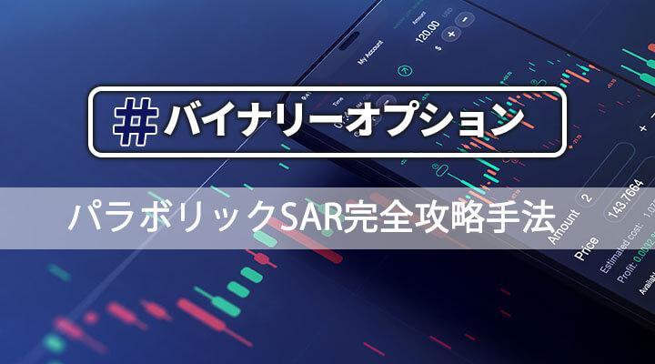 バイナリーオプションのパラボリックSAR完全攻略手法を解説!【決定版】