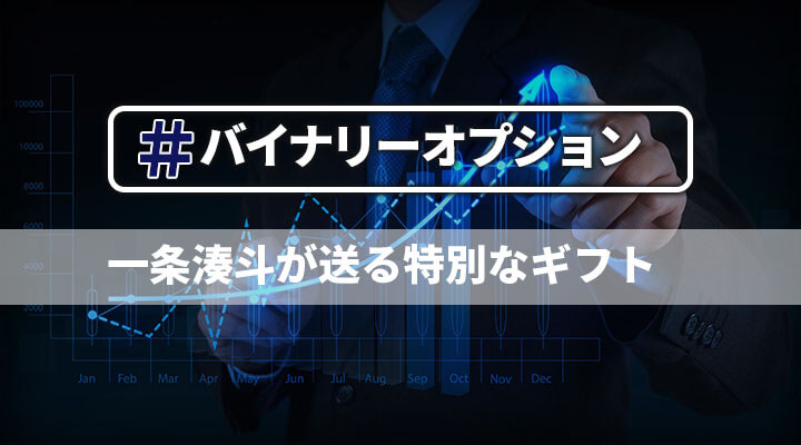 【一条湊斗の紹介】バイナリーオプションで稼ぎたい人に送る特別なギフト(ノアズアークシステム)