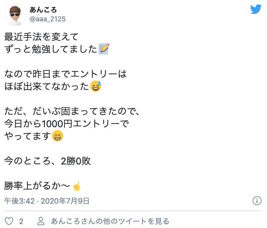 Twitter評判口コミ2