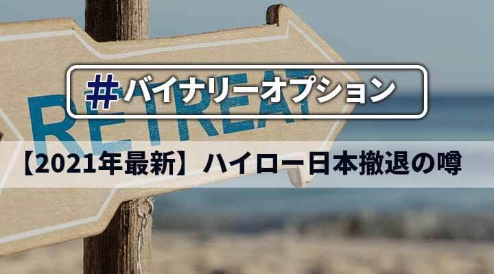 ハイローオーストラリア日本撤退の真実