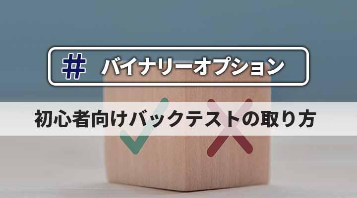 【初心者向け】バイナリーオプションでのバックテストの取り方まとめ!