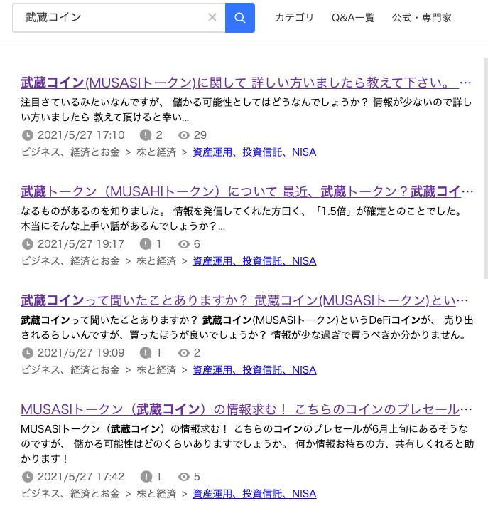 武蔵コインヤフー知恵袋口コミ