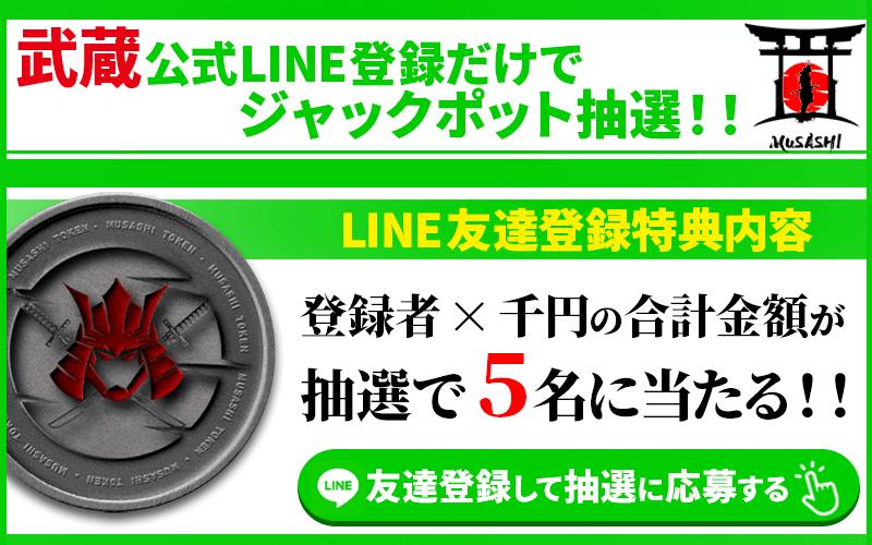 武蔵公式LINE登録ジャックポット抽選
