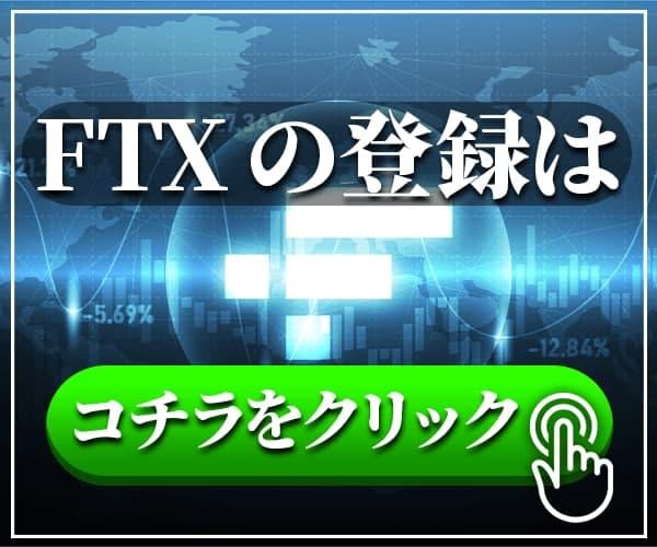 FTX登録バナー
