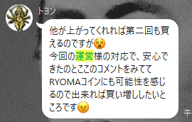RYOMA運営2