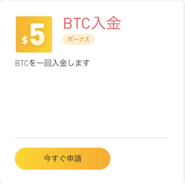 BTC入金
