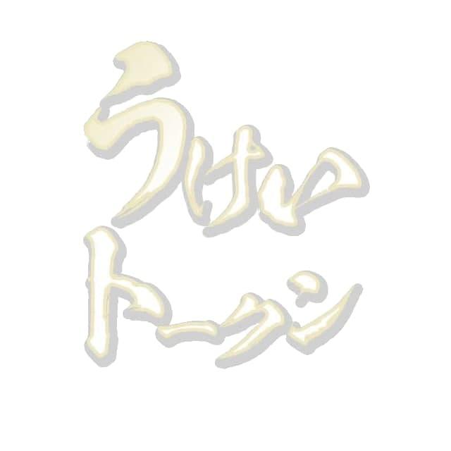 うけいロゴ