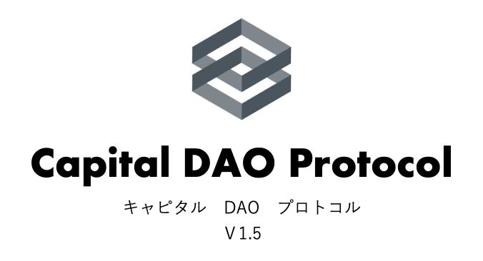 CDSトークン(Capital DAO Protocol)が秒単位で完売!!プレセール日程や買い方・他案件と圧倒的にレベルが違う理由を解説